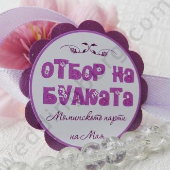 Гривни за Моминско парти, модел GB010