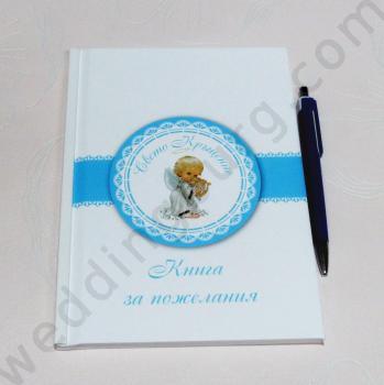 Книга за пожелания в синьо, модел KSH08