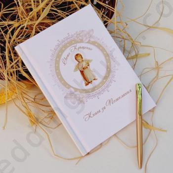 Книга за пожелания - Свето Кръщение, модел KSH4