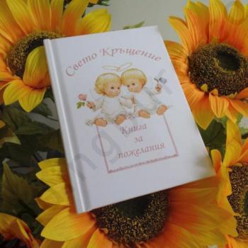 Книга за пожелания с ангелчета