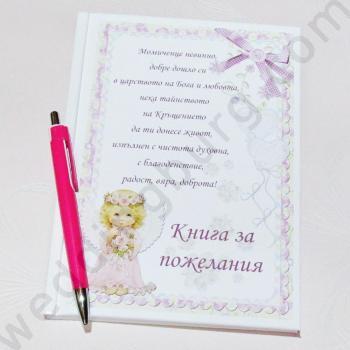Кръщелна книга, модел KSH09