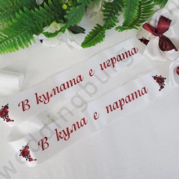 Ленти за Моминско парти с декорация в бордо, модел LB09