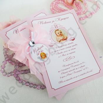 Покани - Свитъци в бледо розово, модел SPP05