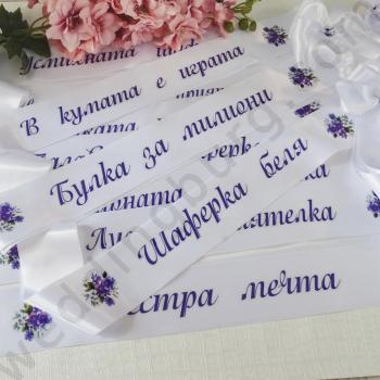 Сатенени ленти с надписи за Булката и Приятелки, модел LB17