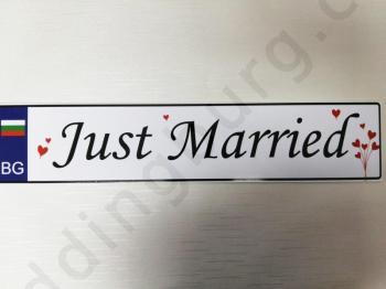 Сватбена табела Just Married TK03