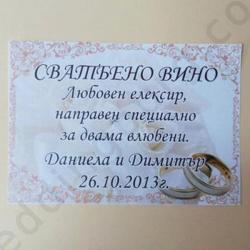 Сватбени етикети, модел PE02